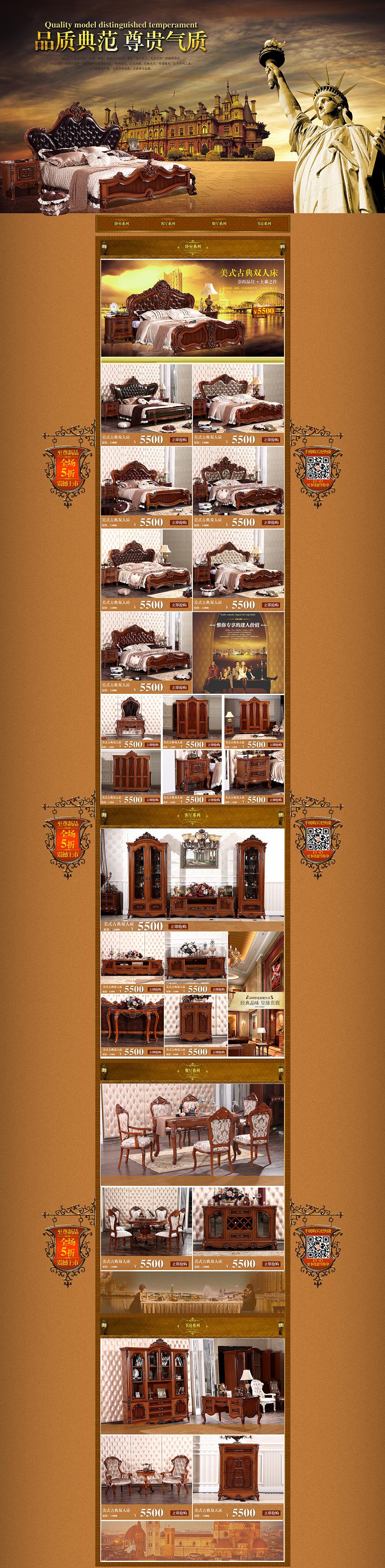 淘宝欧式家具二级页面|电子商务/商城|网页|愤怒的小