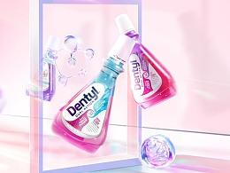 Dentyl Active品牌风格首页