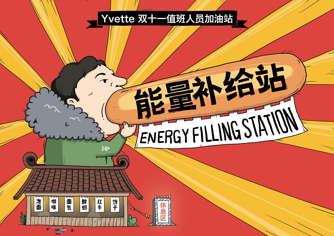 平面设计师 王校长吃热狗上了热搜,刚好要做一个线下能量补给站的图片