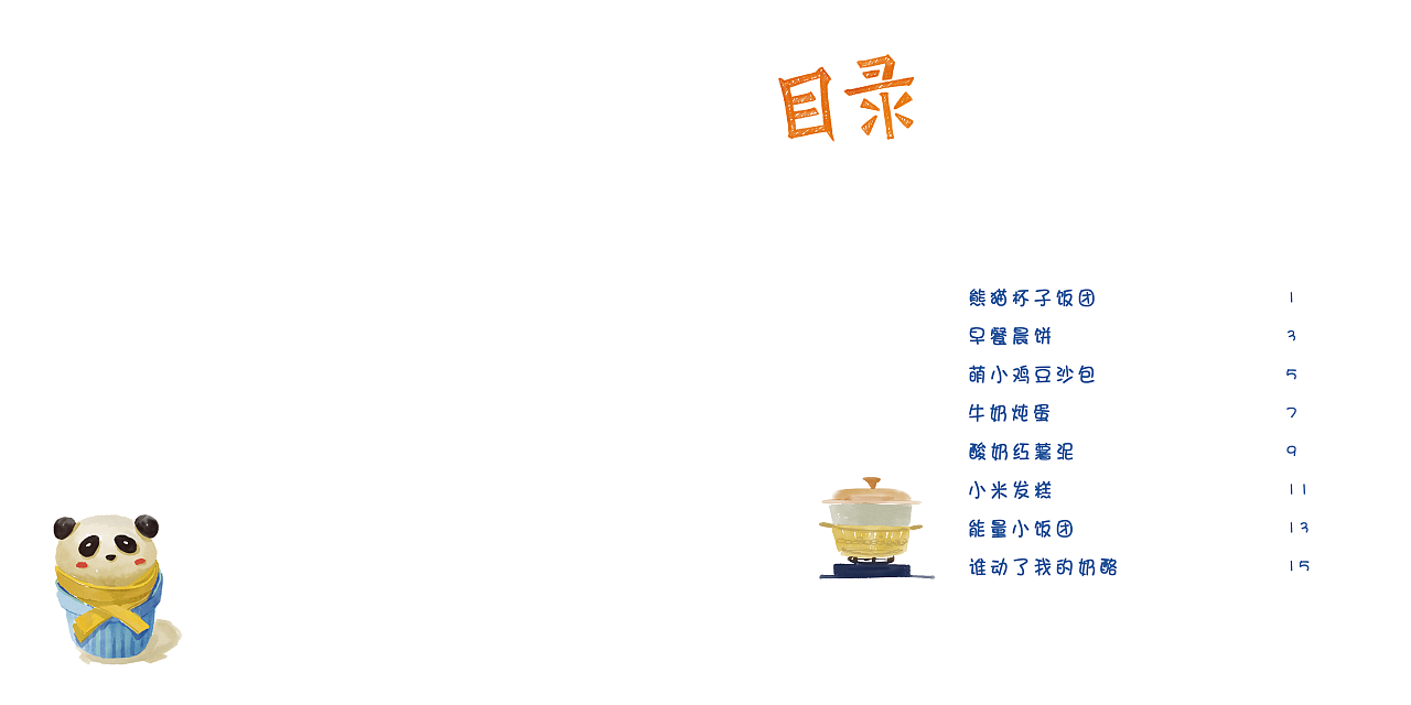最近设计~ipadpro手绘幼儿宝宝食谱数学1教案作业图片