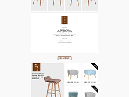 椅子专题页