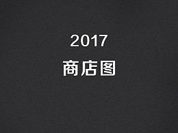 2017年做过的商店图~~