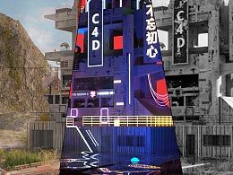 C4D+Octane Render 破旧楼阁