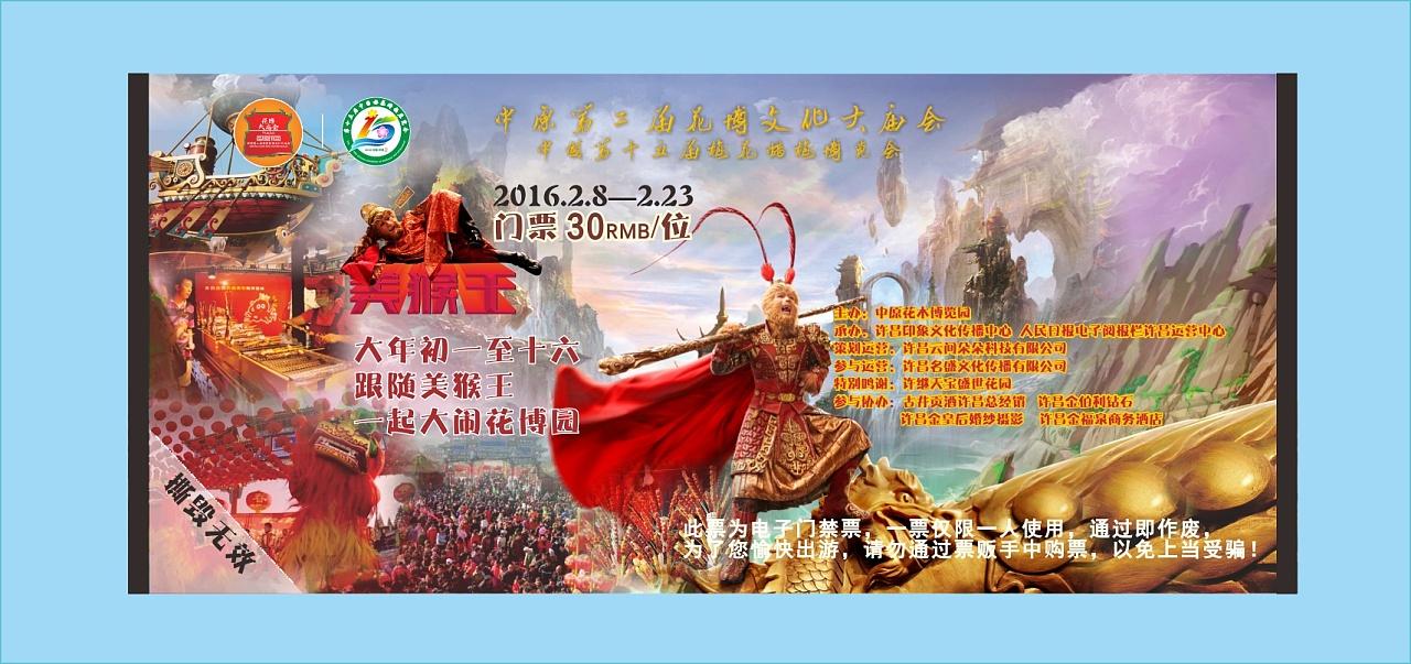许昌云间创意设计策划&河南鄢陵花博园第二届大庙会猴图片