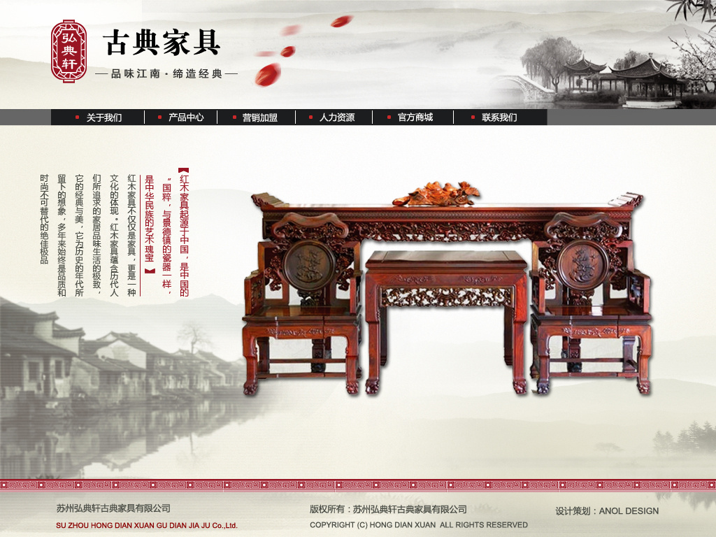弘典轩古典红木家具网页设计