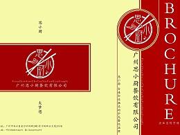 思小厨招商画册