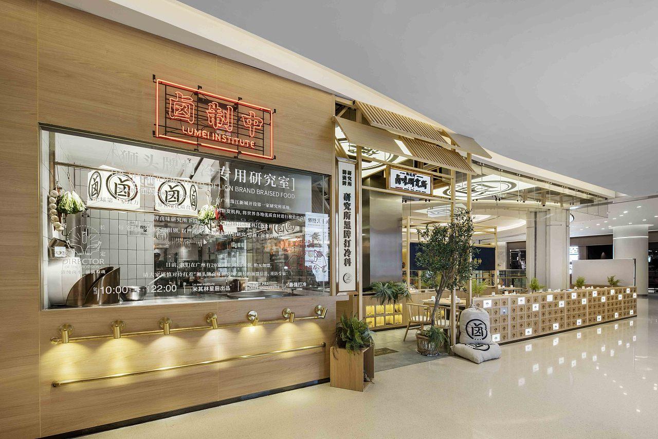 正餐店 · 餐饮空间设计_卤味研究所广州店