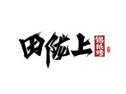 龚帆书事 | 手写书法字体设计集(一)