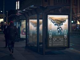 摄影展海报设计及延展物料