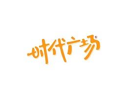 日常手写[柒]-名胜篇