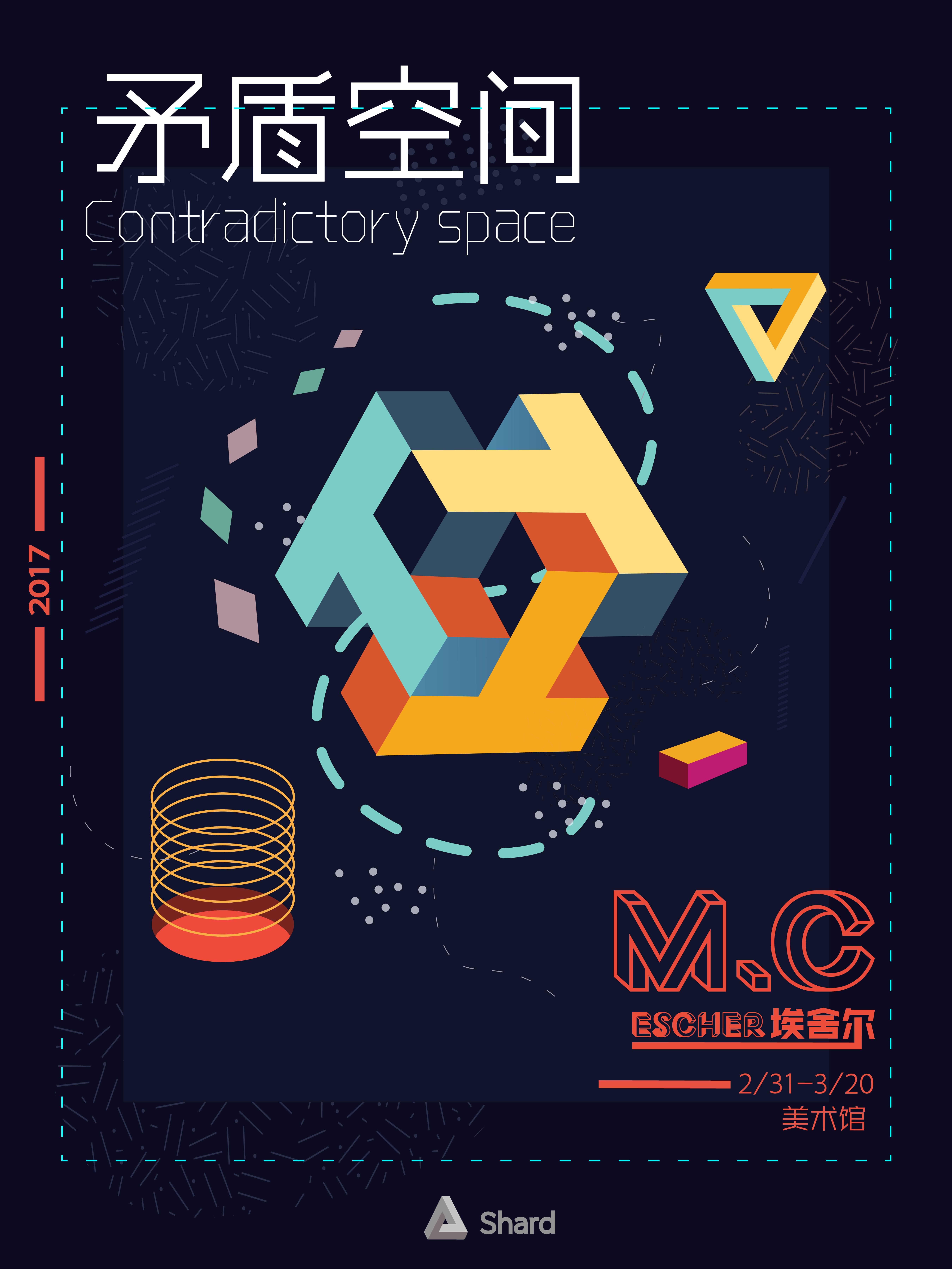 设计艺术展览海报