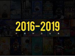 2016-2019