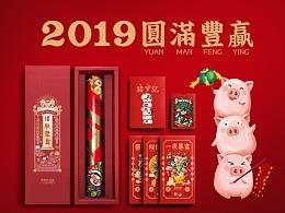 2019圆满丰盈猪年新春礼盒——《猪联璧盒》