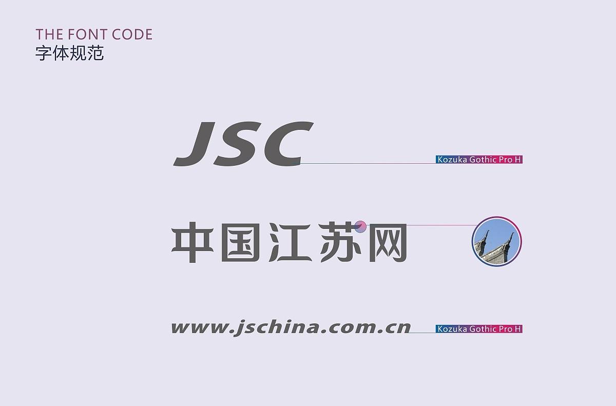 中国江苏网logo方案图片