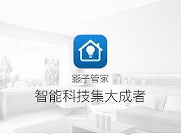 影子管家app