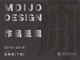 明琢设计·品牌类·作品呈现2016-2018(下部)