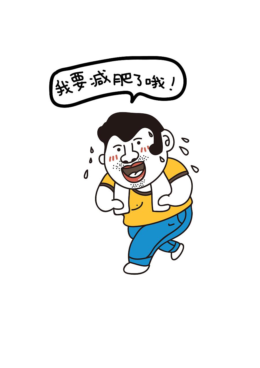 想减肥的卡通图片