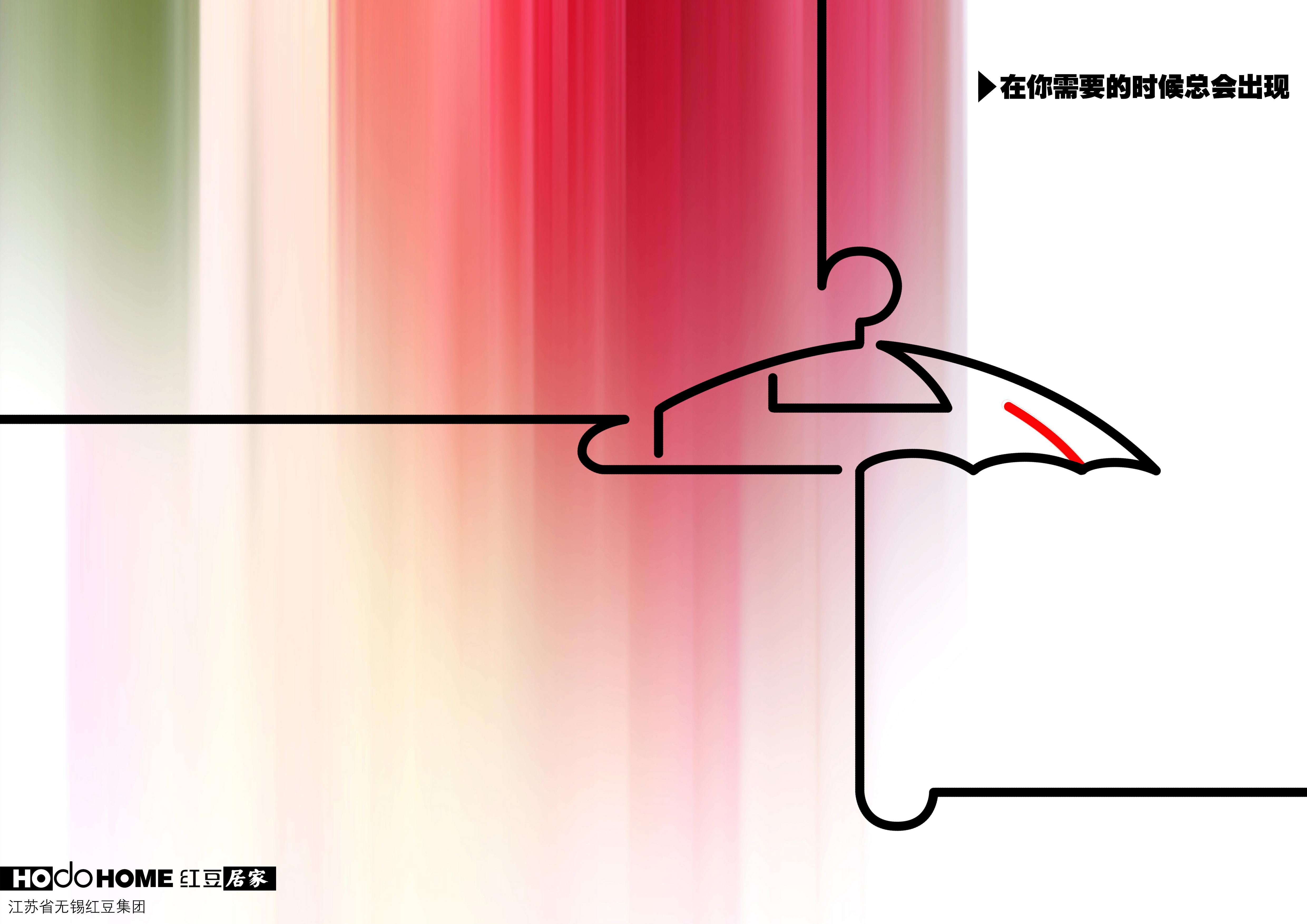 线条设计 抽象线条 红豆居家 平面 海报 240977614图片