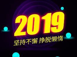 2019上半年-海报练习