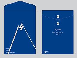 金融行业档案袋