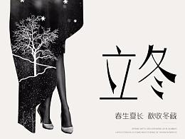 立冬内部海报