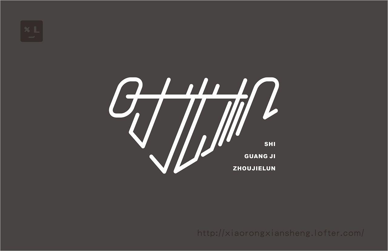字体v字体-周杰伦的那些歌现代家具设计欣赏图片