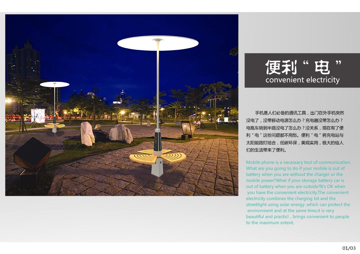 """户外公共设施--便利""""电""""图片"""