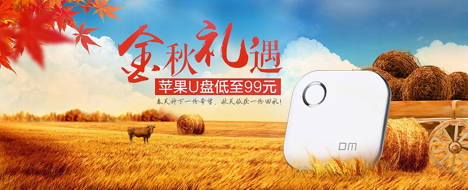 电商 活动海报 中秋