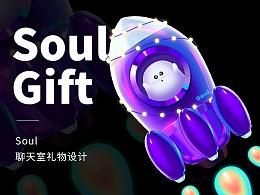 Soul聊天室礼物设计