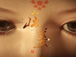 战国-庄姜之悲