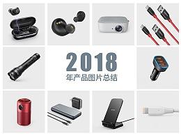 2018产品图片总结——Anker全家桶了解一下?