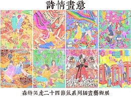 """《""""诗情画意""""森特笑虎二十四节气系列插画艺术展》"""