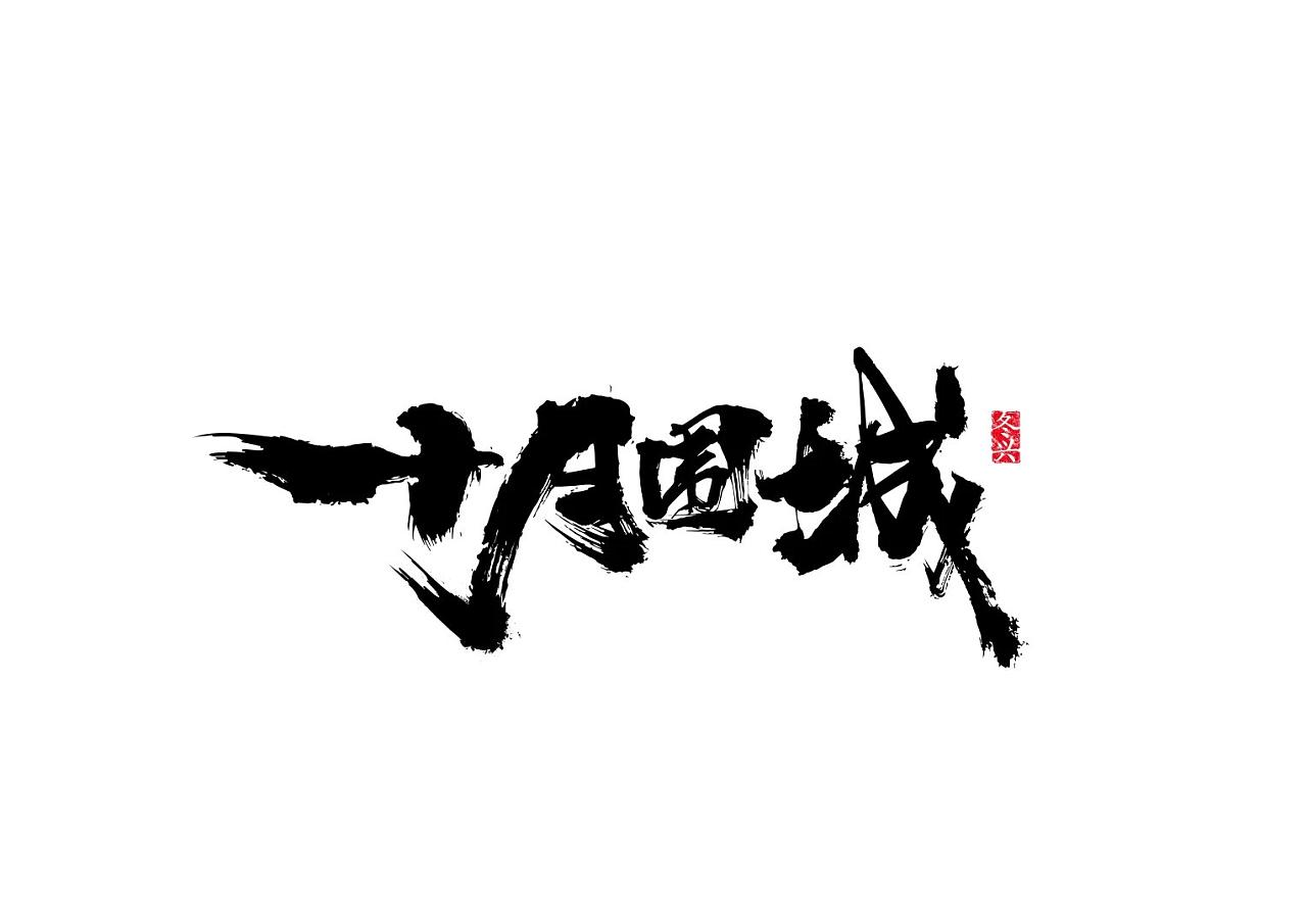 毛笔字体 2016年图片