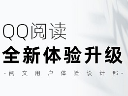 QQ阅读全新体验升级