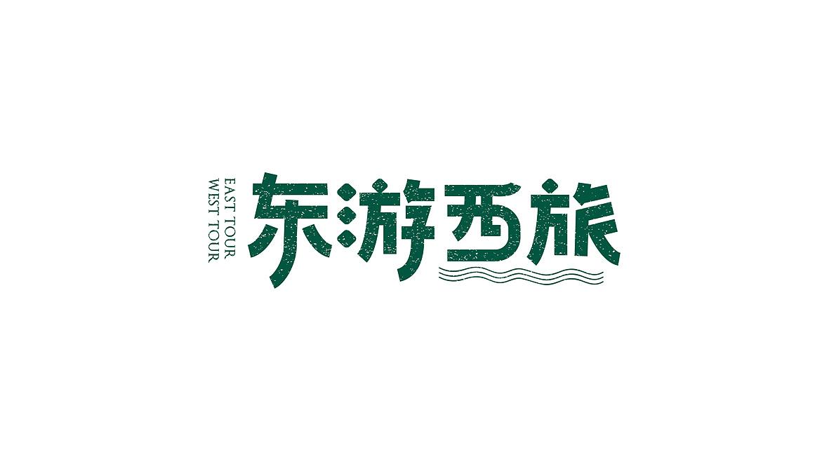 """""""东游西旅""""字体v字体海报家具设计理念图片"""