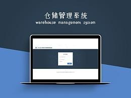管理系统丨WMS