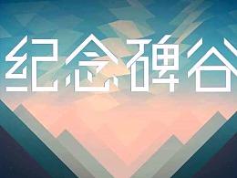 纪念碑谷主题icon设计