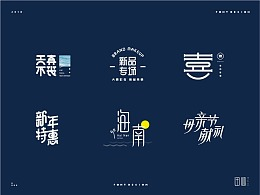 2018字体设计整理