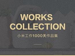 小米工作1000天作品集
