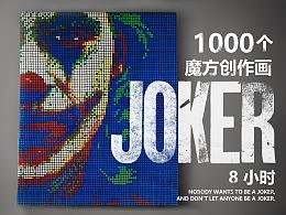 """【魔方画""""JOKER""""】1000个魔方创作立体艺术画"""