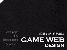 游戏KV和近期专题