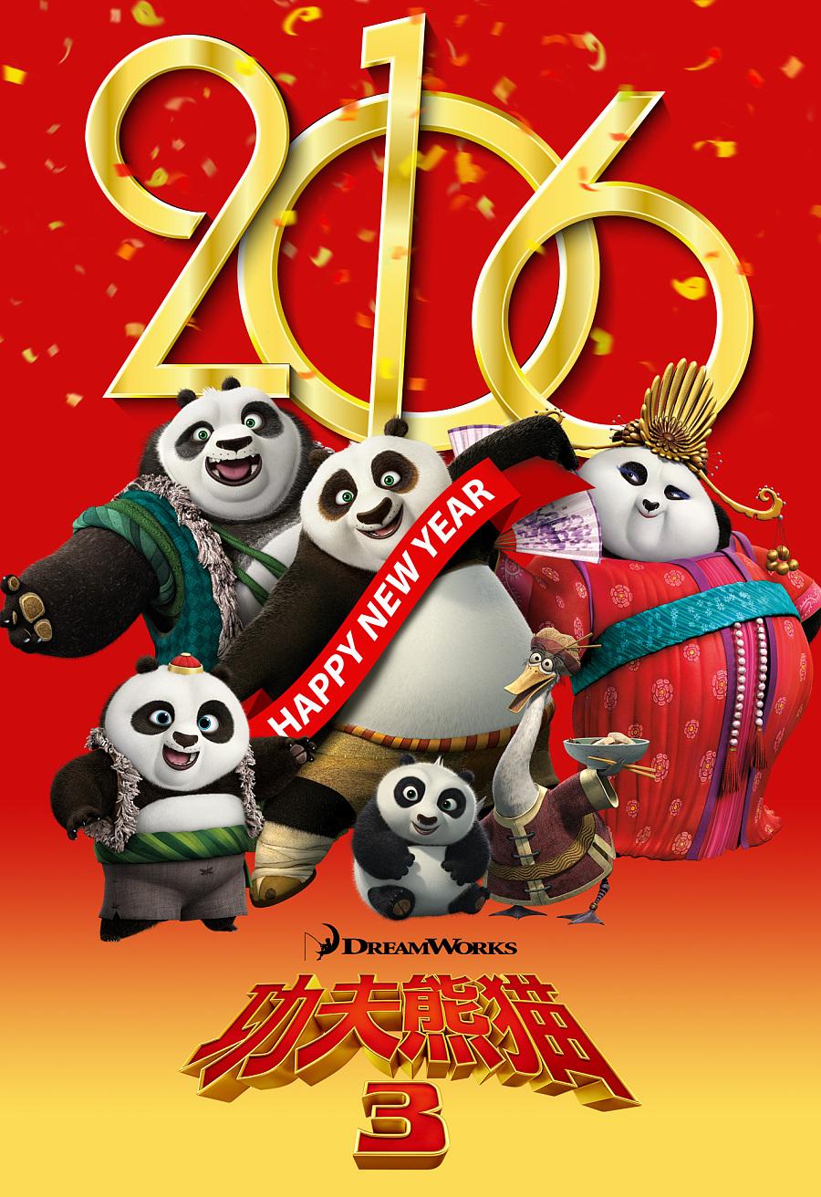 《功夫熊猫3》宣传海报