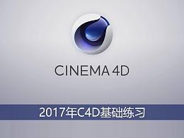 2017-12 月-C4D-基础练习