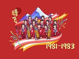 联想×中国女排 历史回溯围挡插画(飞机稿)