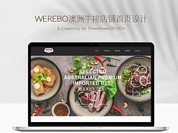 WEREBO威尔伯澳洲牛排店铺首页设计 / 三喵设计