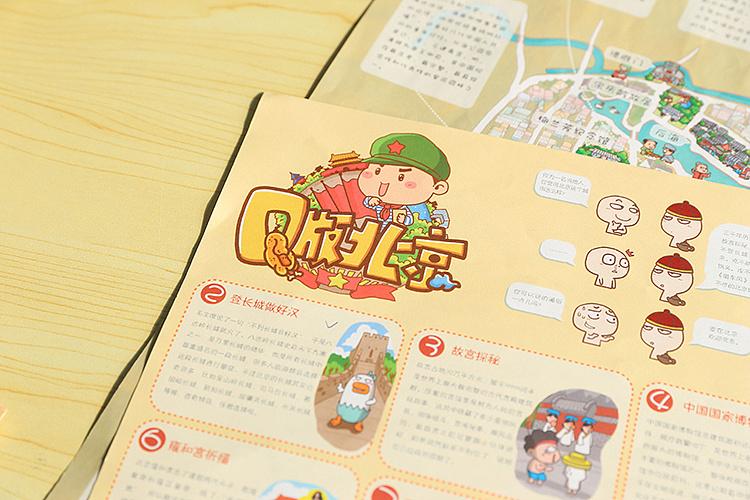 北京手绘地图|插画|商业插画|石头人手绘旅行册