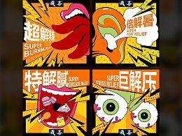 【最喜杏皮茶】海报