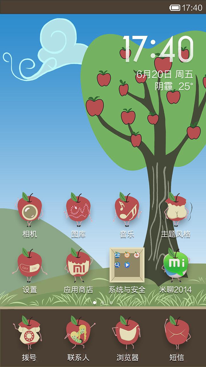 小苹果 图片