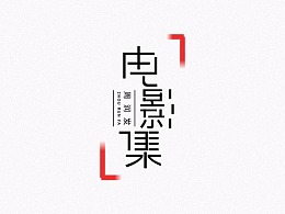 周润发电影文字集