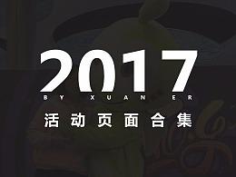 2017年度总结-页面小合辑